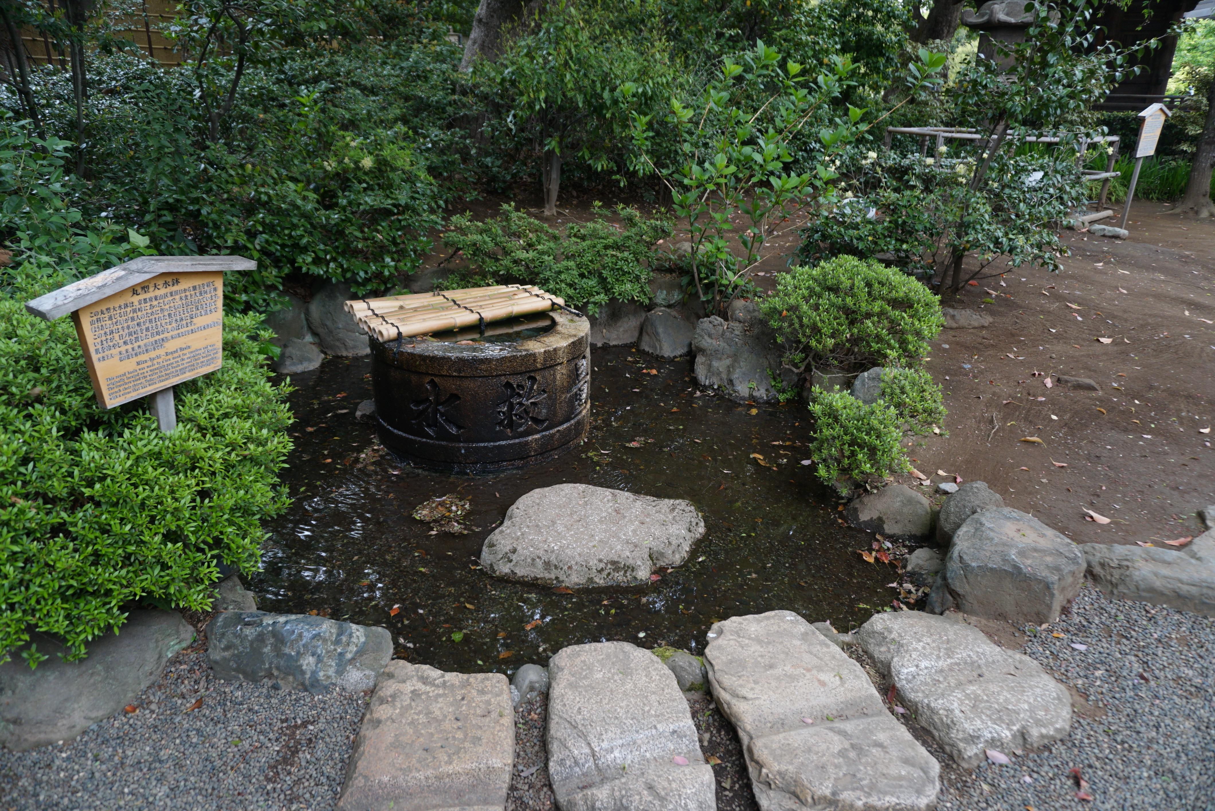 Mizu-bachi Round Basin