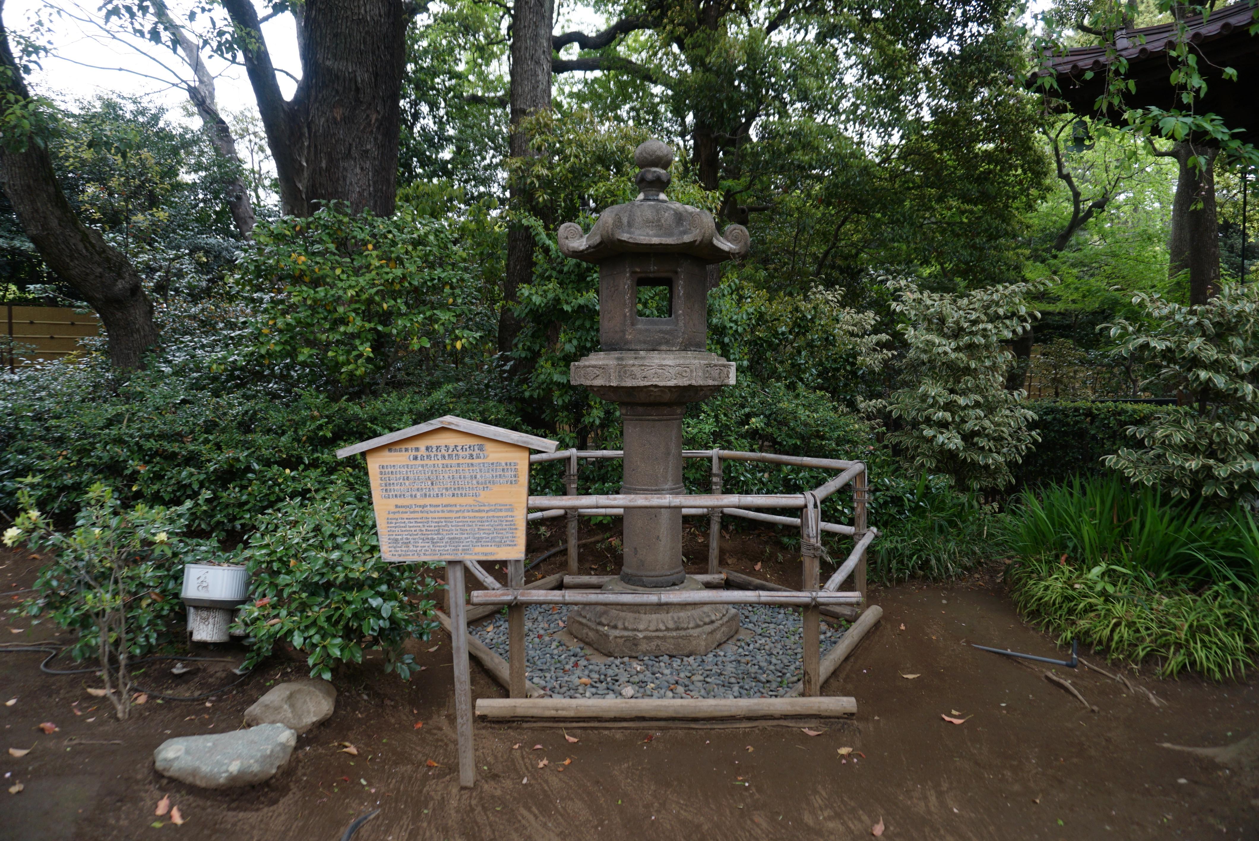 Hannyaji Temple Stone Lantern